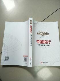 中国投行:实务入门与职业指南  原版内页干净