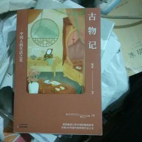 古物记:中国人的生活之美