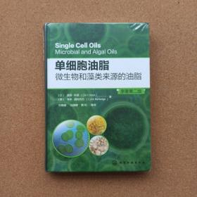 单细胞油脂:微生物和藻类来源的油脂