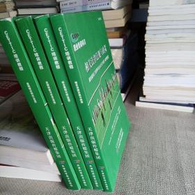 绿色建筑工程师职业岗位技术能力培训教程:《相关法律法规与政策》,《基础理论知识》,《实操技能与实务》,《综合案例分析》高级。