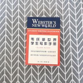 韦氏新世界学生写作手册:范文实例 英汉对照