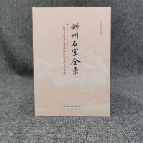 绝版| 邠州石室全录:彬县大佛寺石窟匾额题记石碣石碑考释