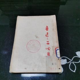 老版 二心集 1951年出版