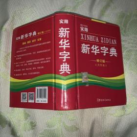 实用新华字典(修订版大字本)