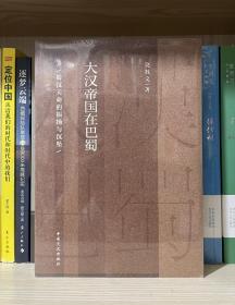 大汉帝国在巴蜀(全新塑封)