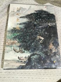 游心书画:玉堂藏中国历代名家书画集,