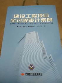 建设工程项目全过程审计案例