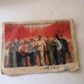 美术1977年1