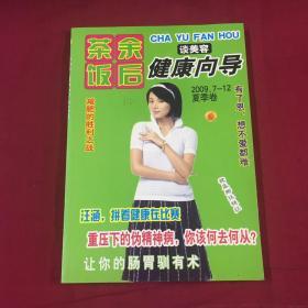 茶余饭后2009(夏季卷)