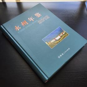 永州年鉴. 2012