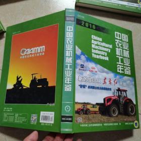 中国农业机械工业年鉴(2016)