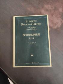 罗伯特议事规则(第11版):Robert's Rules of Order