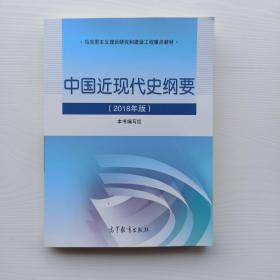 《中国近现代史纲要》(2018年新版)