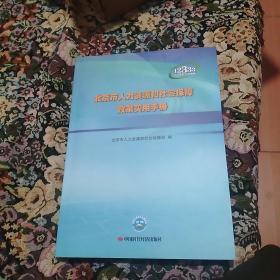 北京市人力资源和社会保障政策实用手册