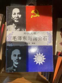 外國人看毛澤東與蔣介石