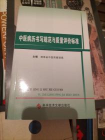 中医病历书写规范与质量评价标准