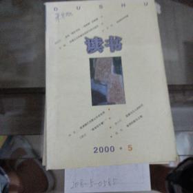 读书2000年第5期。