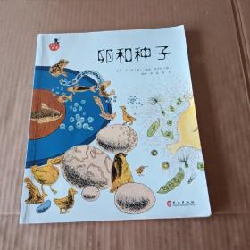 儿童科学系列丛书---卵和种子
