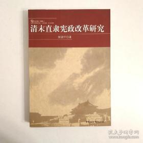 清末直隶宪政改革研究