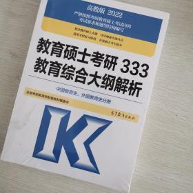 教育硕士考研333教育综合大纲解析 (中国教育史、外国教育史分册)