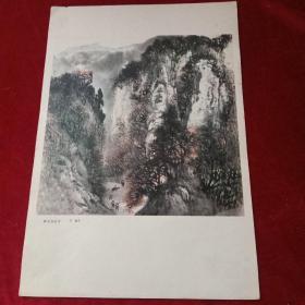 8开文革前后老画片(印刷品):《南泥湾途中》石鲁作