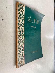 菊人医话(人民卫生 1965年版印)书品详见书影图片