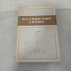 """近三十年国外""""中国学""""工具书简介【作者签赠本】"""
