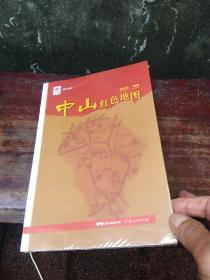 红色广东丛书:中山红色地图