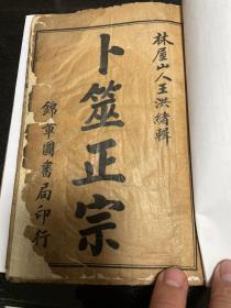 卜筮正宗【十四卷全 上海锦章图书局,最后一册最后一页有缺损,