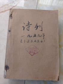 诗刊 1956年1—6期