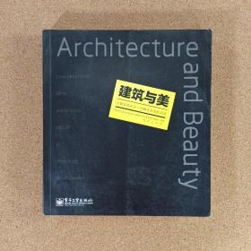 建筑与美:与建筑师关于一项棘手关系的对话(全彩)