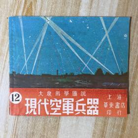 连环画:大众科学图说 现代空军兵器(1950年初版)
