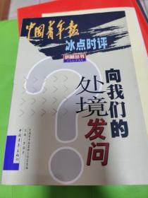 向我们的处境发问:中国青年报冰点时评