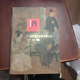 97国际酒文化学术研究会论文集