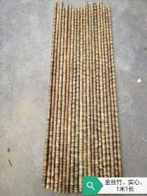 实心竹,金丝竹,文玩把件,盘玩上色快,盘玩一两个月即可温婉如玉,长约1米1,直径约2厘米,标价是一根的价格