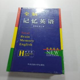 全脑记忆英语