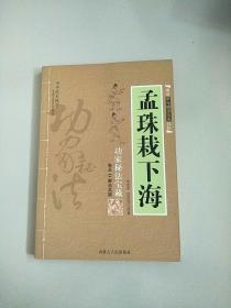 功家秘法宝藏 孟珠栽下海  第2版 库存书 参看图片