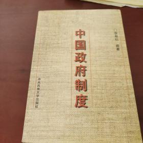 中国政府制度