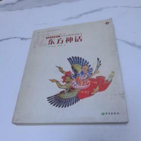 东方神话:神祗、精灵、圣地和英雄的故事