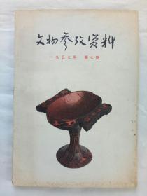 文物参考资料   1957年第七期