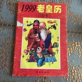1999老黄历