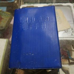 常用中草药栽培手册