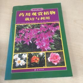 药用观赏植物栽培与利用