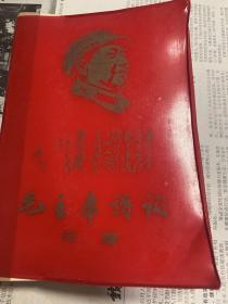 毛泽东诗词注解