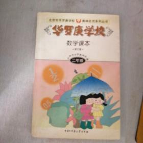华罗庚学校数学课本 修订版二年级