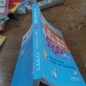 好妈妈手边书:育儿家教要知道的500个细节