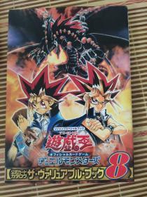 日文画集 游戏王公式卡集