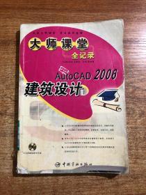 中文版AutoCAD2006建筑设计大师课堂全记录(第2版)
