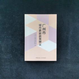广州市城市更新政策释义