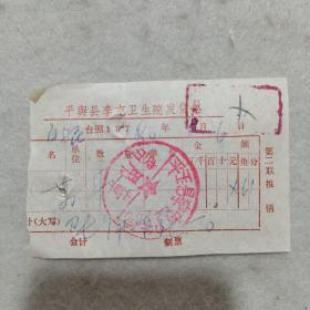 H组269: 1980年平舆县李屯卫生院发货票,药费0.61元(医疗卫生专题系列藏品)
